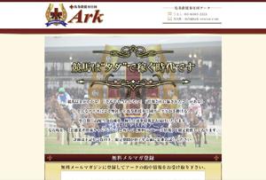 アーク(Ark) 評価