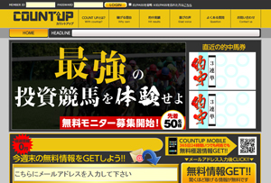 COUNT UP(カウントアップ) 評価