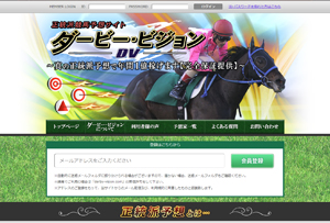 derby-vision 評価