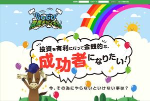 競馬報道.com 評価