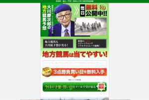 大川慶次郎の地方競馬 評価