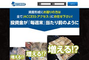 Access -アクセス- 評価