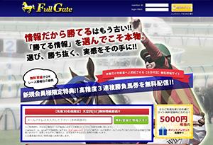 FULLGATE(フルゲート) 評価