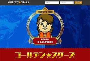 GOLDEN★STARS(ゴールデン★スターズ) 評価