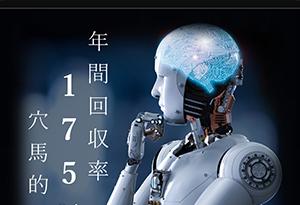 穴馬量産AI超人 評価