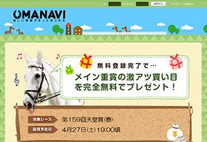 UMANAVI(ウマナビ) 評価