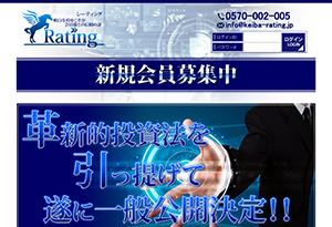 Rating(レーティング) 評価