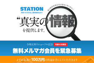 STATION(ステーション) 評価