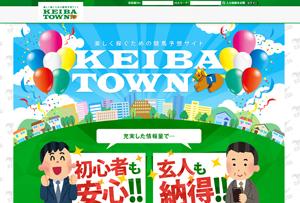 KEIBA TOWN(ケイバタウン) 評価