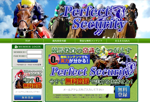 Perfect Security(パーフェクトセキュリティ) 評価