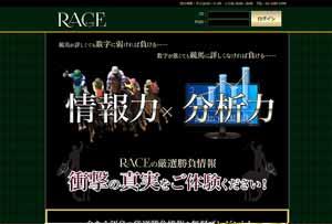 RACE 評価