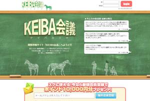 KEIBA会議 評価
