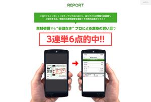 REPORT(リポート) 評価