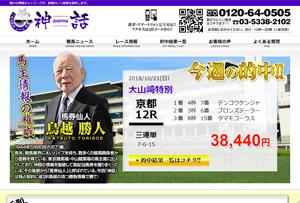 株式会社神話(SHINWA) 評価