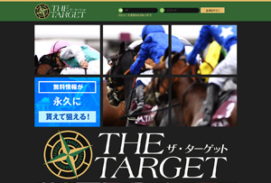 THE TARGET(ザ・ターゲット) 評価