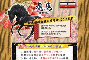 虎馬-TORAUMA- 評価