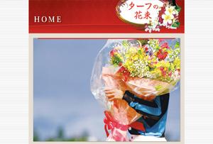 Turf-no-Hanataba(ターフの花束) 評価