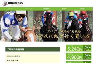 ウマクロス(umacross) 評価