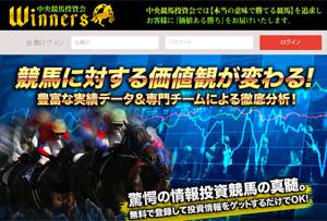 中央競馬投資会 WINNERS(ウィナーズ) 評価