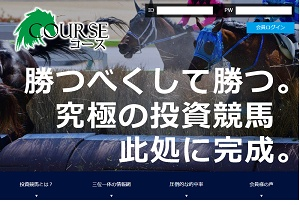 COURSE(コース) 評価