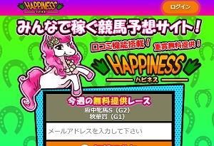 HAPPINESS(ハピネス) 評価