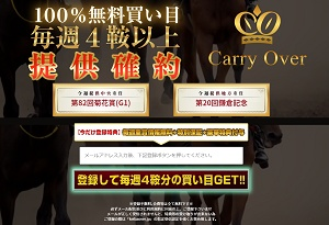 Carry Over 評価