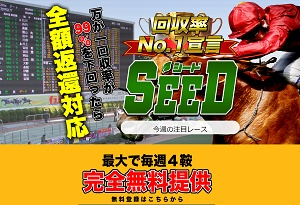 SEED 評価