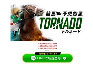 TORNADE(トルネード) 評価